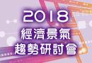 2018景氣報告預購優惠中,限時加碼送研討會免費名額參加!