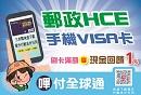 郵政HCE手機VISA卡