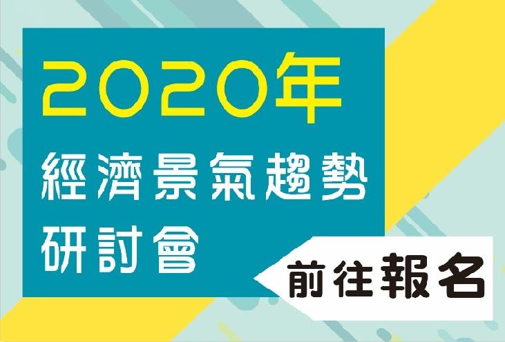 2020年經濟景氣趨勢研討會
