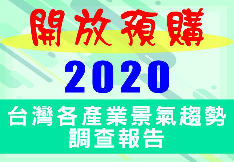 2020景氣報告預購優惠中,限時加碼送研討會免費名額參加!