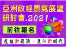 2021年亞洲政經景氣展望研討會