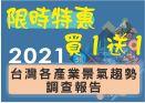 2021台灣各產業景氣趨勢調查報告 【限時特惠,買一送一!!】