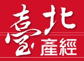 臺北產經資訊網