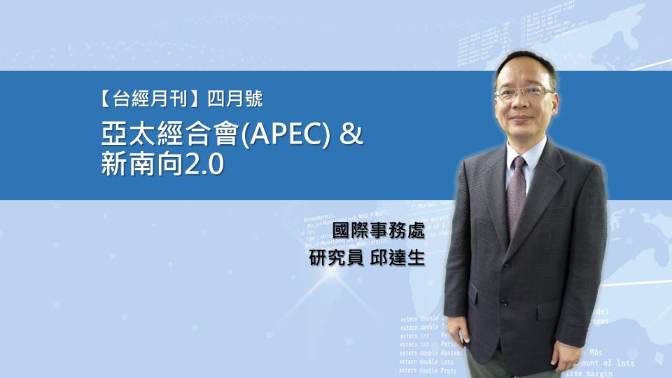亞太經合會(APEC)&新南向2.0