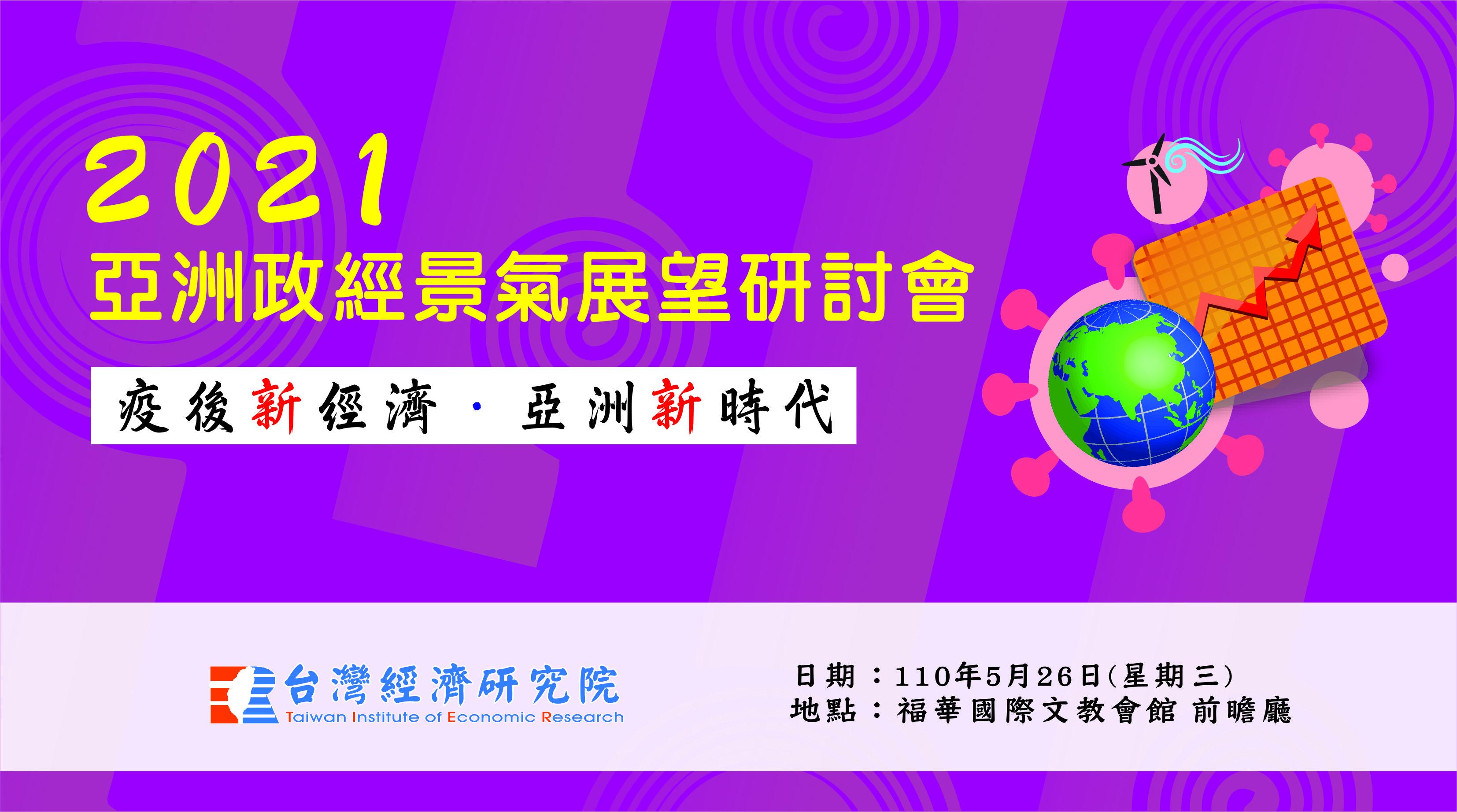 2021亞洲政經景氣展望研討會-疫後新經濟‧亞洲新時代