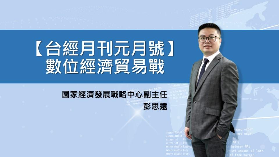 元月號-數位經濟貿易戰